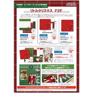 2019年11月 リトルクリスマス F2F リーフ